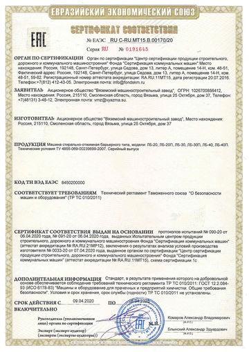 СТИРАЛЬНО-ОТЖИМНАЯ МАШИНА«БАРЬЕРНОГО» ТИПА ЛБ-30 (ЦЕНА ПО ЗАПРОСУ)