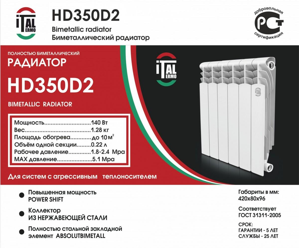Радиатор ItalThermo HD350D2 Bimetallic 8 секций