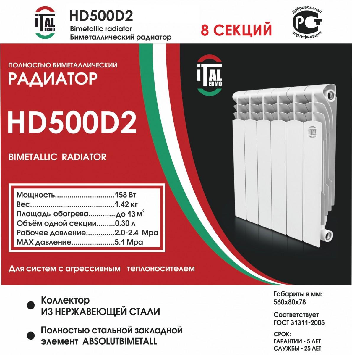 Радиатор ItalThermo HD500D2 Bimetallic 8 секций