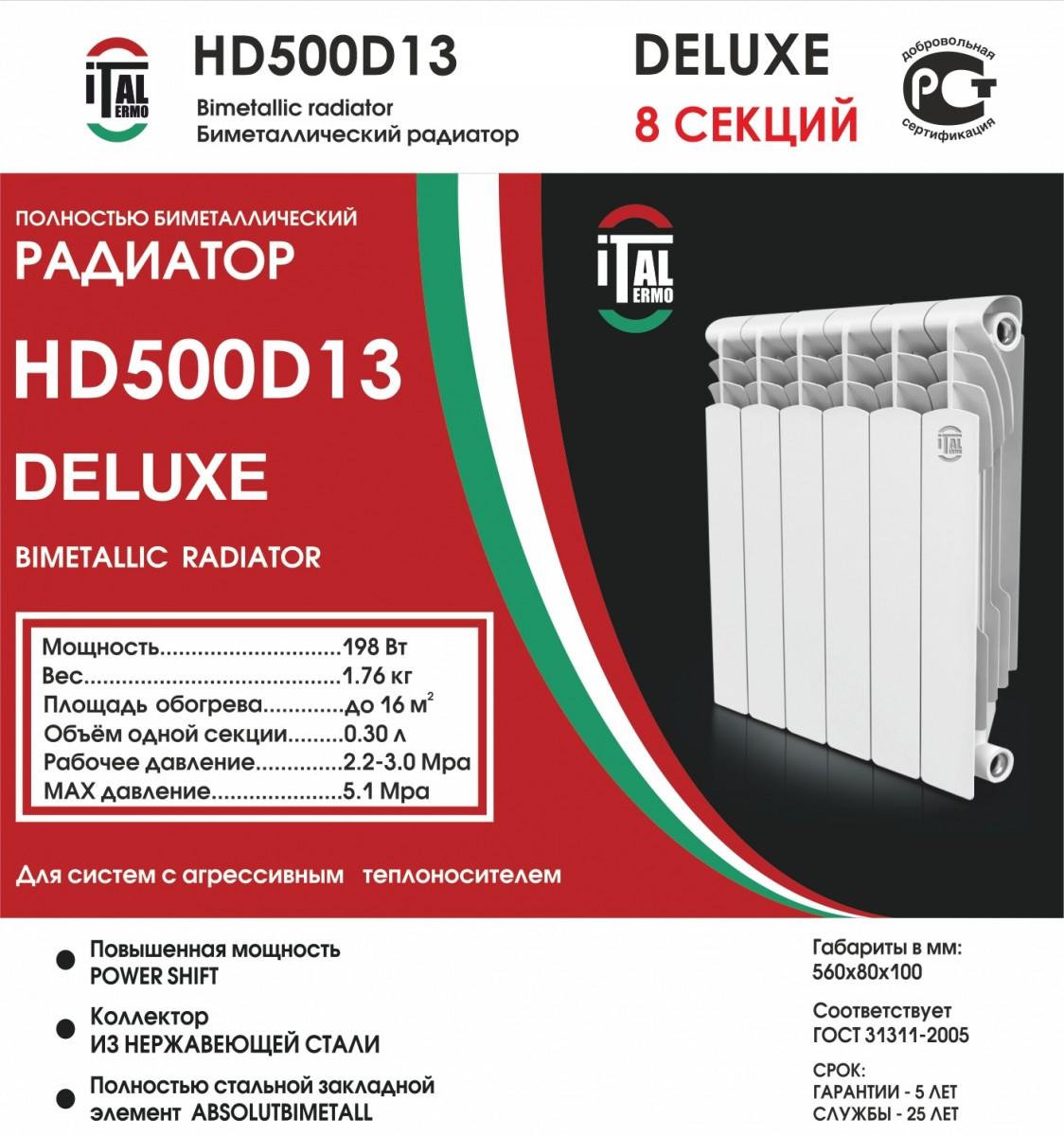 Радиатор ItalThermo HD500D13 Bimetallic Delux (8 секций)