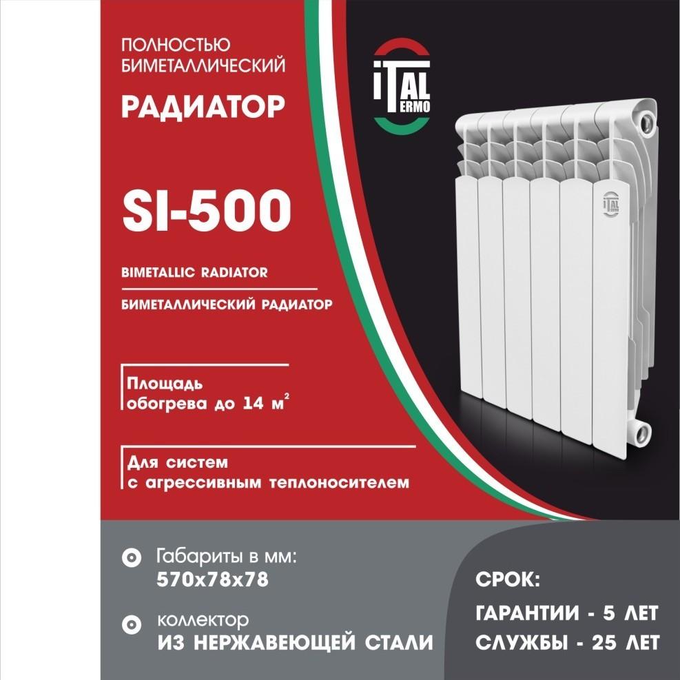 Радиатор ItalThermo SI-500 Bimetallic 6 секций